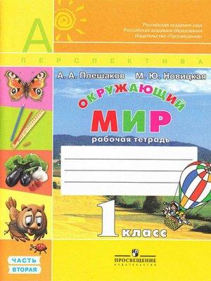 Рабочая тетрадь по окружающему миру 2 часть Плешаков Новицкая 1 класс