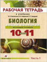Рабочая тетрадь по биологии 1 часть Агафонова Сивоглазов Котелевская 10-11 класс
