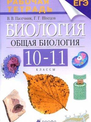 Рабочая тетрадь по биологии Пасечник Швецов 10-11 класс