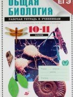 Рабочая тетрадь по биологии Захаров Сухова Сонин Козлова 10-11 класс