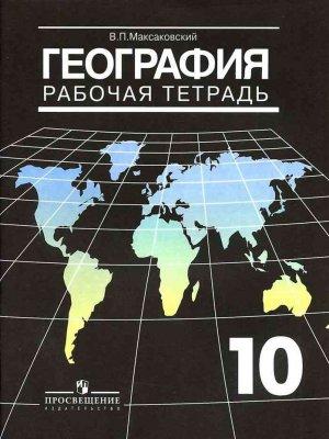 Рабочая тетрадь по географии Максаковский 10-11 класс