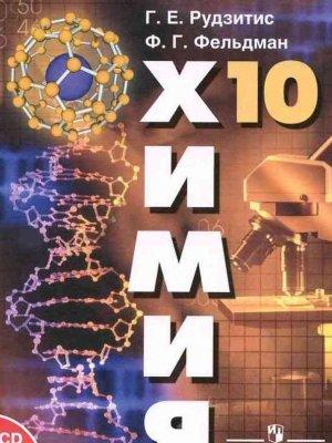 Учебник по химии Рудзитис Фельдман 10 класс