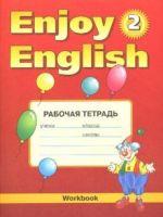 Рабочая тетрадь по английскому языку Enjoy English 2. Workbook Биболетова Денисенко Трубанева 2 класс