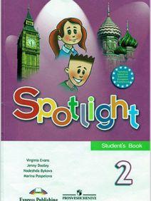 Учебник по английскому языку Spotlight 2. Students Book Быкова Дули Поспелова Эванс 2 класс