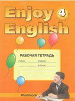 Рабочая тетрадь по английскому языку Enjoy English Биболетова Денисенко Трубанева 4 класс
