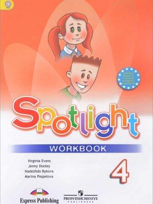 Рабочая тетрадь по английскому языку Spotlight 4 Workbook Быкова Дули Поспелова Эванс 4 класс