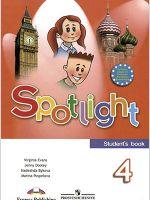 Учебник по английскому языку Spotlight 4. Students Book Быкова Дули Поспелова Эванс 4 класс