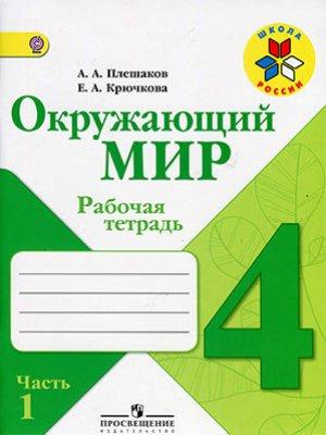 Рабочая тетрадь по окружающему миру 1 часть Плешаков Крючкова 4 класс