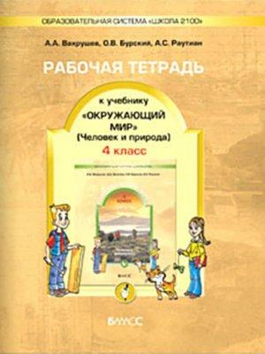 Рабочая тетрадь по окружающему миру Человек и природа 1 часть Вахрушев Бурский Раутиан 4 класс