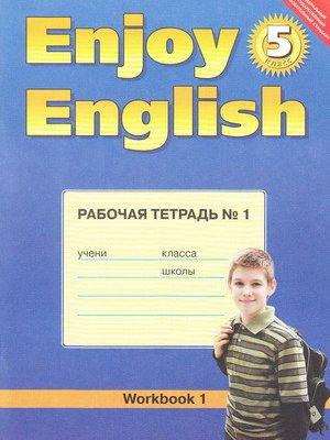 Рабочая тетрадь по английскому языку Enjoy English 1 часть Биболетова Денисенко Трубанева 5 класс