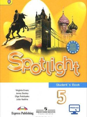 Учебник по английскому языку Spotlight 5. Students Book Ваулина Дули Подолянко Эванс 5 класс