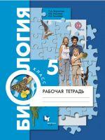 Рабочая тетрадь по биологии Корнилова Николаева Симонова 5 класс