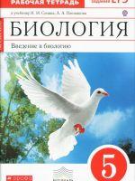 Рабочая тетрадь по биологии С голубем 2013 Сонин Плешаков 5 класс