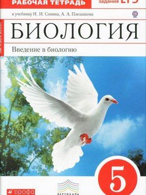 Рабочая тетрадь по биологии С голубем Сонин Плешаков 5 класс