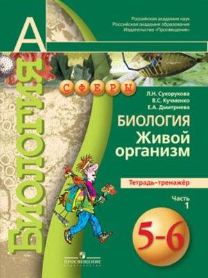 Учебник по биологии Живой организм 2 часть Сухорукова Кучменко Дмитриева 5 класс