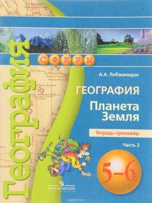Тетрадь-тренажер по географии Планета Земля Лобжанидзе 5 класс