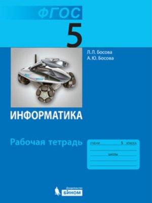 Рабочая тетрадь по информатике Босова 5 класс