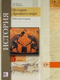 Рабочая тетрадь по истории Ванина Данилова 5 класс