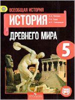 Учебник по всеобщей истории Древнего мира Вигасин Годер Свенцицкая 5 класс