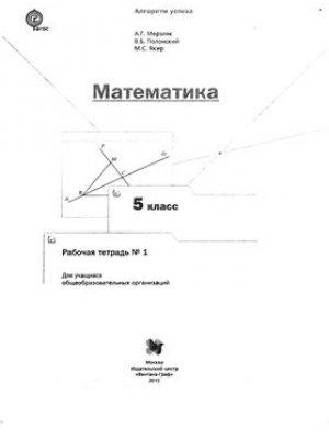Рабочая тетрадь по математике 1 часть Мерзляк Полонский Якир 5 класс