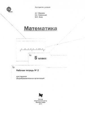 Рабочая тетрадь по математике 2 часть Мерзляк Полонский Якир 5 класс