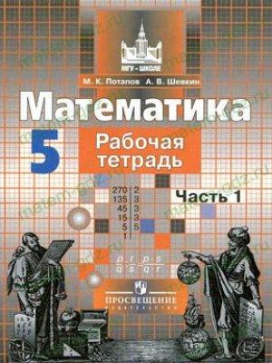 Рабочая тетрадь по математике 1 часть Потапов Шевкин 5 класс