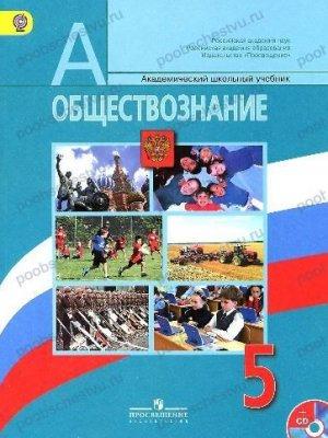Учебник по обществознанию Иванова Боголюбова 5 класс