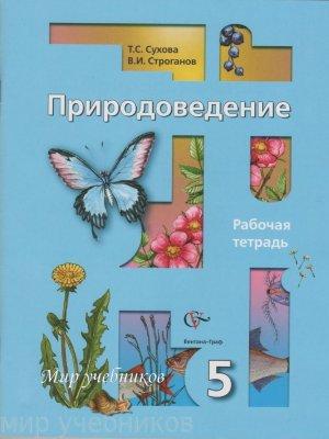 Рабочая тетрадь по природоведению Сухова Строганов 5 класс