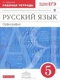 Рабочая тетрадь по русскому языку Орфография Ларионова 5 класс