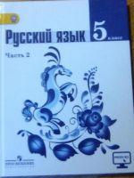 Учебник по русскому языку 1 часть Ладыженская Баранов Тростенцова 5 класс