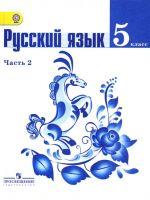 Учебник по русскому языку 2 часть Ладыженская Баранов Тростенцова 5 класс