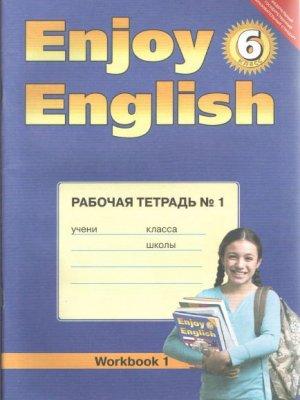 Рабочая тетрадь по английскому языку Enjoy English 1 часть Биболетова Денисенко Трубанева 6 класс