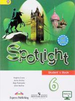 Учебник по английскому языку Spotlight 6. Students Book Ваулина Дули Подолянко Эванс 6 класс