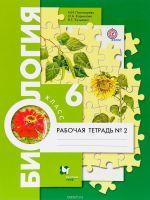 Учебник по биологии 2 часть Корнилова Николаев Симонова 6 класс