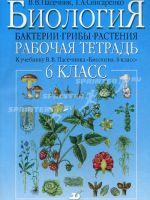 Рабочая тетрадь по биологии Пасечник Снисаренко 6 класс