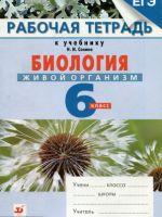 Рабочая тетрадь по биологии Одуванчик Сонин 6 класс
