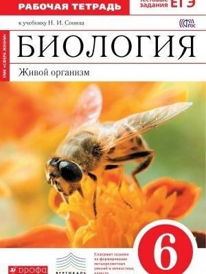 Рабочая тетрадь по биологии С пчелой Сонин 6 класс