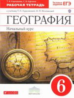 Рабочая тетрадь по географии Начальный курс Карташева Курчина 6 класс