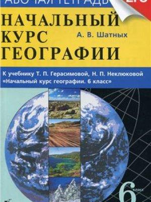 Рабочая тетрадь по географии Начальный курс Шатных 6 класс