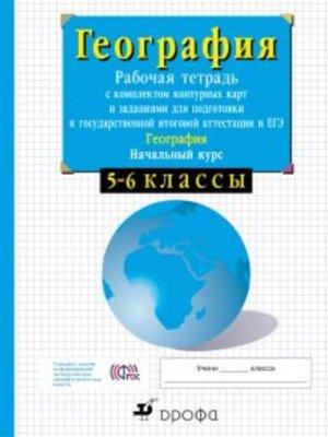 Рабочая тетрадь по географии С комплектом контурных карт Сиротин 6 класс
