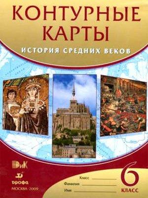 Контурные карты по истории Максимов 6 класс