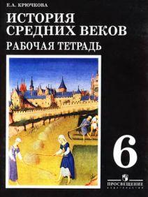 Рабочая тетрадь по истории Крючкова 6 класс