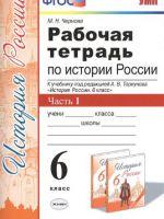 Рабочая тетрадь по истории 1 часть Чернова 6 класс