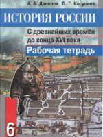 Рабочая тетрадь по истории Данилов Косулина 6 класс