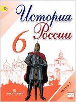 Учебник История России Арсентьев 1 часть 6 класс