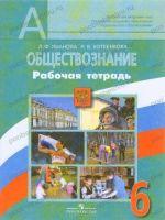 Рабочая тетрадь по обществознанию Иванова Хотеенкова 6 класс