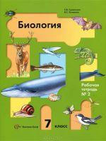 Рабочая тетрадь по биологии 2 часть Суматохин Кучменко 7 класс