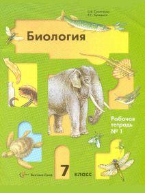 Рабочая тетрадь по биологии 1 часть Суматохин Кучменко 7 класс