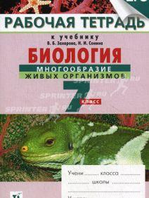 Рабочая тетрадь по биологии Захаров Сонин 7 класс