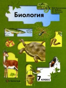Учебник по биологии Константинов Бабенко Кучменко 7 класс